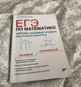ЕГЭ Математика подготовка