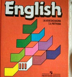 Учебники по английскому языку. Автор Верещагина