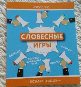 """Книга """"Словесные игры"""""""