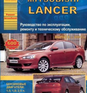 Mitsubishi Lancer Х книга