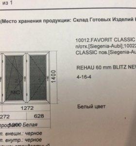 Окно новое с М/С