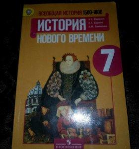 Учебник истории 7 класс. История нового времени.
