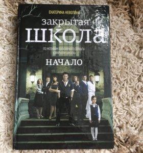 """Книга """"Закрытая школа"""" начало"""