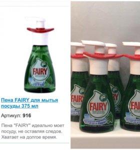 Фери, пена FAIRY - Финская продукция