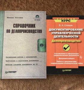 2 Книги по делопроизводству
