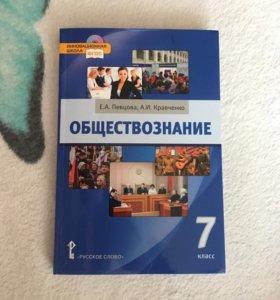 Учебник по обществознанию 7 кл