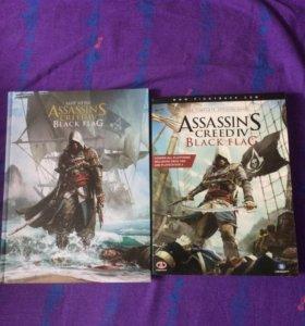 Артбук и гайдбук по игре Assassin's creed iv