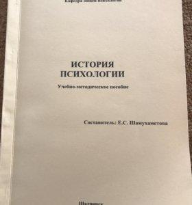 Методичка по истории психологии для студентов ШГПИ