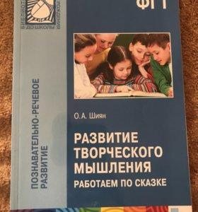 """Книга """"Развитие творческого мышления"""""""