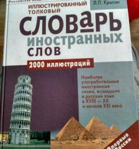 Словарь иностранных слов иллюстрированный
