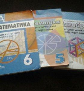 Дидактические материалы 5-7 класс