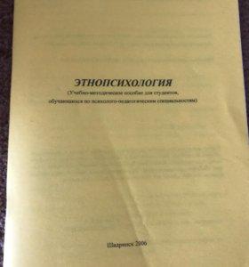 Методичка по этнопсихологии