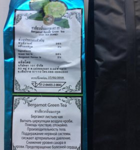 Чай из Тайланда натуральный с бергамотом