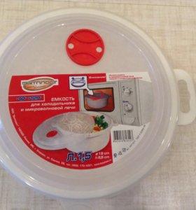 Емкость для холодильника и микроволновки на 1,5 л