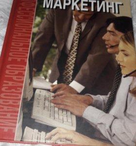 Книга по маркетингу