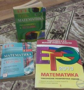 ЕГЭ математика