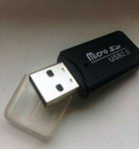 Кард-Ридер micro sd адаптер