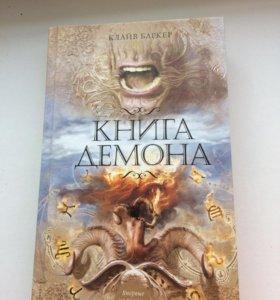 Клайв Баркер Книга Демона