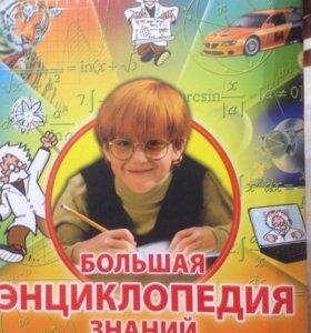 Очень увлекательная энциклопедия