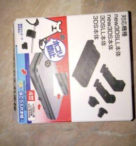 Заглушки разъемов для Nintendo 3DS N3DS 3DSXL