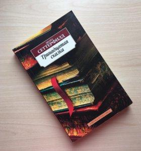 """Книга Диана Сеттерфилд """"Тринадцатая сказка"""""""