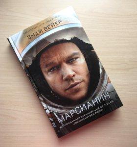 "Книга Энди Вейер ""Марсианин"""