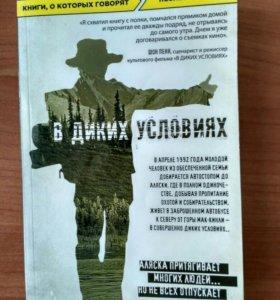 "Книга Дж. Каракауэр ""В диких условиях"""