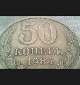 Монета 50 копеек 1984 г.СССР