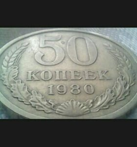 Монета 50 копеек 1980 г.СССР