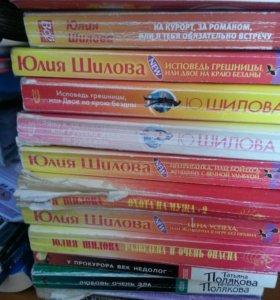 Книги Шилова и Полякова