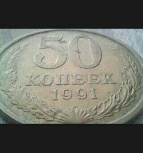 Монета 50 копеек 1991 г.М.СССР