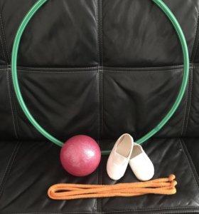Предметы для художественной гимнастики (мяч, скака