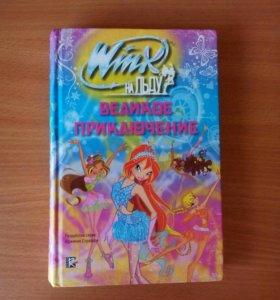 Книга Winx Великое приключение