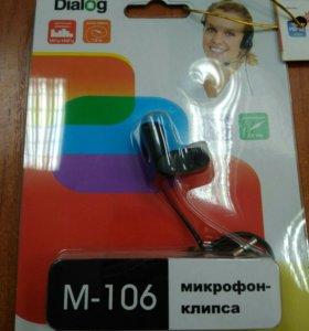 Микрофон для skype