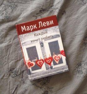 "Книга ""Каждый хочет любить"" Марк Леви"