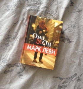 """Книга """"Он&Она"""" Марк Леви"""