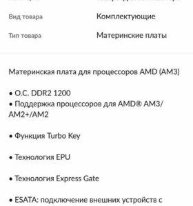 Материнская плата AMD (AM3)