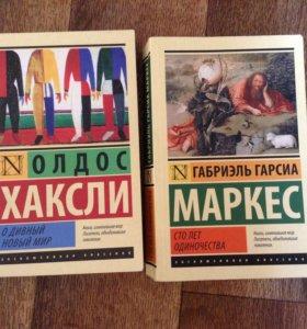 Книги. Хаксли и Маркес