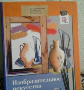 Учебник изобразительное искусство 5 класс