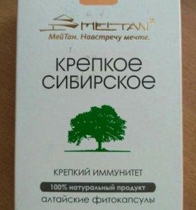 Алтайские фитокапсулы