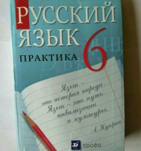 """Учебник """"Русский язык. Практика"""" 6 класс Дрофа"""