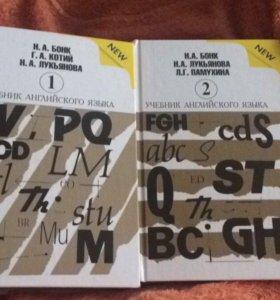 Учебник английского языка в двух томах. Бонк