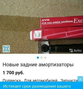 Амортизаторы задние.