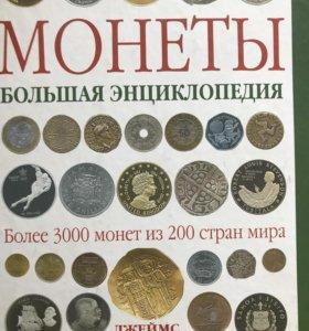 """Книга подарочная """"монеты большая энциклопедия """""""