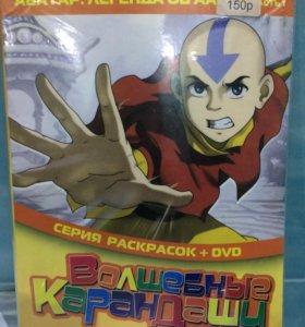 DVD+ 20 раскрасок