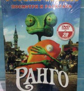 DVD+20 раскрасок