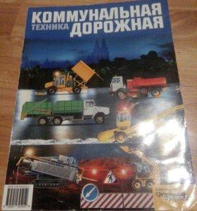Каталог коммунальная дорожная техника 2003