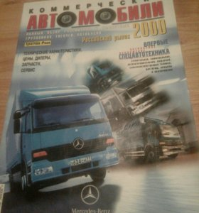 Каталог коммерческие автомобили 2000