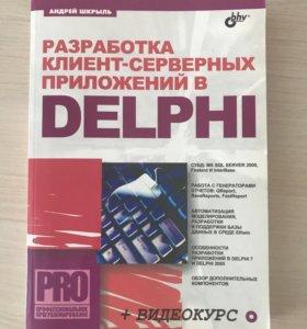 Книга по DELPHI