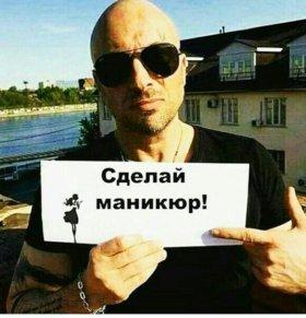 Маникюр,покрытие гель лаком, педикюр))